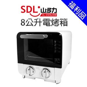 福利品【SDL 山多力】8L電烤箱 (SL-OV820W)