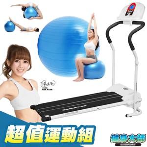 健身大師- 超猛S曲線電動跑步機超值運動組- 黑黑