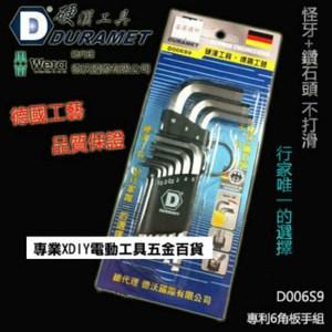 硬漢工具 DURAMET 怪牙+鑽石頭 專利 六角板手組 D006S9