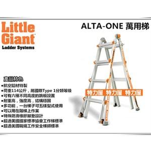 【小巨人工作梯】萬用工作梯M-13, 成人的百變金鋼!年終特惠買梯子送平台, 期間限定!