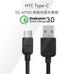 HTC原廠Type-C QC3.0 高速充電傳輸線 快充線 原廠傳輸充