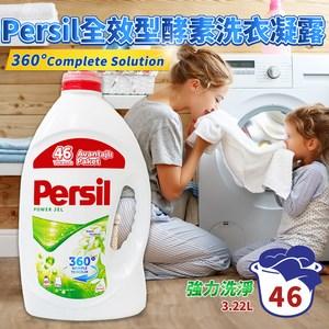 Persil360°酵素洗衣凝露-強力洗淨3.22LX2