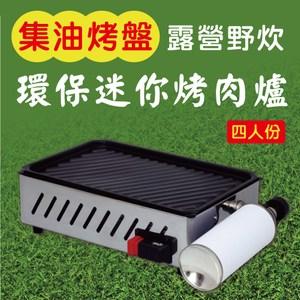 金德恩 台灣製造 四人份集油烤盤設計露營野炊環保迷你烤肉爐/炊具組組