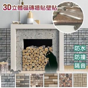 【三房兩廳】壁貼-3D立體磁磚牆壁貼-6片入(深木紋)