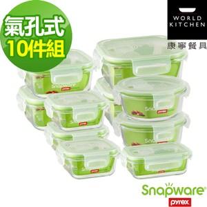 【美國康寧密扣Snapware】 十項全能耐熱玻璃保鮮盒10入組-J02