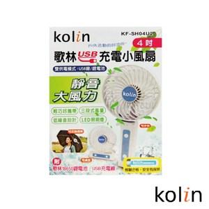 歌林 4吋USB充電小風扇(藍/綠 顏色隨機) KF-SH04U2