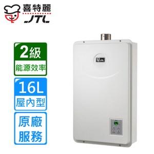 【喜特麗】JT-H1652 屋內強制排氣熱水器(16L)-天然瓦斯