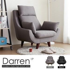 【obis】德綸現代風高背機能單人沙發/休閒椅-2色灰色