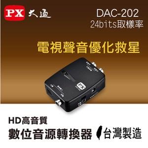 【PX大通】HD高音質數位音源轉換器(轉類比) DAC-202