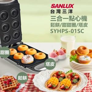 【台灣三洋】三合一點心機鬆餅/甜甜圈/塔皮SYHPS-01SC