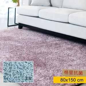 HOLA 格里防螨抗菌地毯80x150cm 淺藍