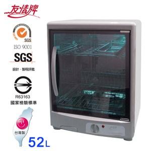 友情牌52公升二層紫外線烘碗機 PF-3853