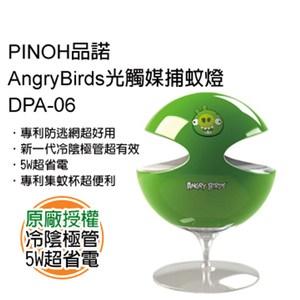 PINOH AngryBirds 光觸媒捕蚊燈 DPA-06 (綠色)