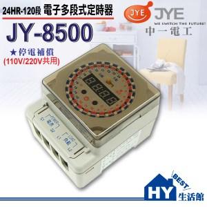 中一電工 多段電子定時器30A【JY-8500】110V/220V兩用