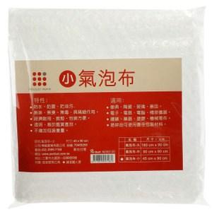包裝用氣泡布 小尺寸 45x90cm