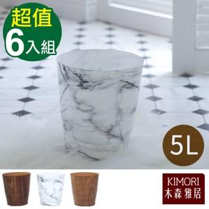 【木森雅居】KIMORIsimple系列日本技術木紋款垃圾桶5L-6入淺木紋+大理石紋各3