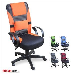 【RICHOME】米娜網布D型辦公椅-黑色