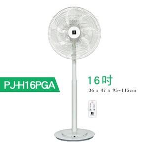 SHARP夏普16吋自動除菌離子DC智能溫控立扇PJ-H16PGA