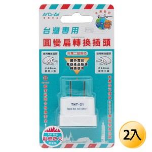 聖岡科技 UTA-76 台灣專用圓變扁轉換插頭 2入