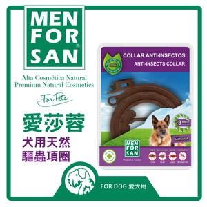 【愛莎蓉】犬用天然驅蟲項圈-0679(J001D06-1)