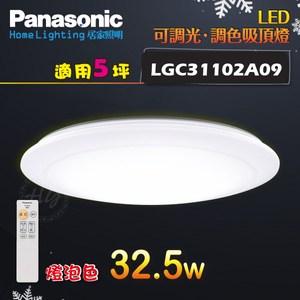 國際牌 【LGC31102A09】LED遙控吸頂燈 無框 5坪 燈泡色