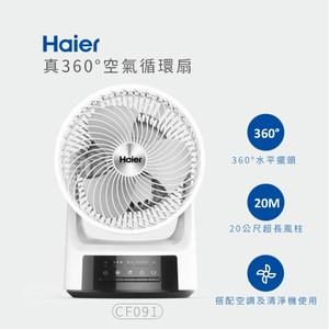 【Haier 海爾】真360空氣循環扇 CF091CF091