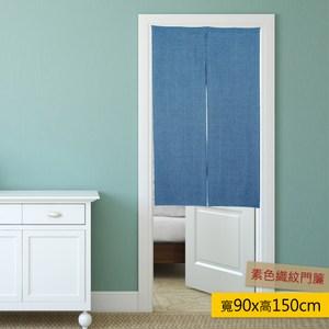 HOLA 素色織紋長門簾 寬90x高150cm 靛藍色