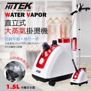 【HITEK】直立式掛燙機