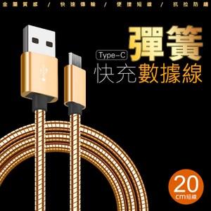 Type-C金屬彈簧合金快充線 USB-C充電線 支援QC2.0 玫瑰金