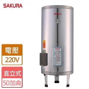 【林內】儲熱式電熱水器 50加侖  REH-5064
