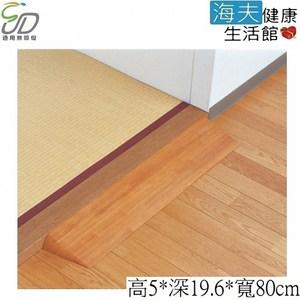【通用無障礙】日本進口DX50 木製門檻斜板 (高5cm、寬80cm)