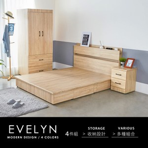 伊芙琳現代風木作系列房間組-4件式床頭+床底+床頭櫃+衣櫃-4色梧桐