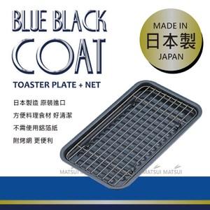 BLUE BLACK COAT 日本進口 附烤網電磁爐烤盤24X14CM