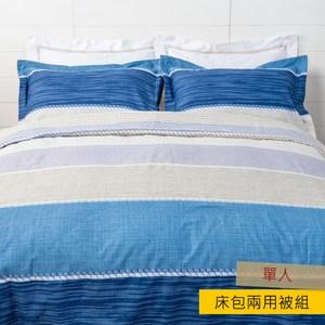 HOLA 羅浮純棉床包兩用被組 單人