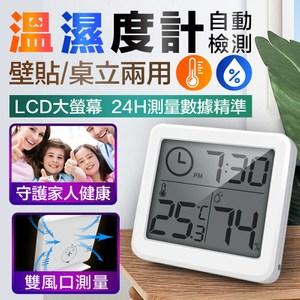 大螢幕立貼式電子溫濕度計
