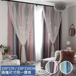 【三房兩廳】莫蘭迪雙層遮光窗簾(粉灰150x170cm)一片式