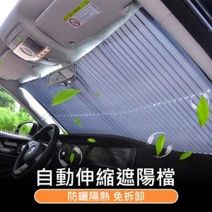 【Shop Kimo】升級版汽車前擋玻璃自動伸縮遮陽擋70公分