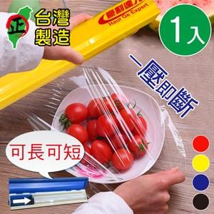 【豪割達人】台灣製-專利可調式兩用款保鮮膜切割器二代-紅色
