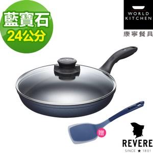 【康寧REVERE Sapphire】 24cm藍寶石平底鍋(贈專用鍋鏟)