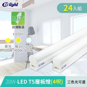 【ENLight】T5 4呎20W-LED層板燈-24入(三色光可選)暖白光4000K