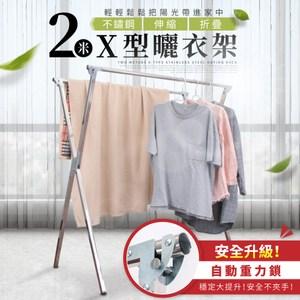 【IDEA】安全重力鎖2米X型不銹鋼伸縮晾曬衣架