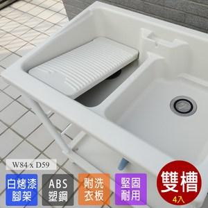 【Abis】日式穩固耐用ABS塑鋼雙槽式洗衣槽(白烤漆腳架)-4入