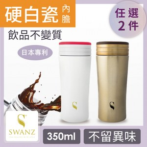 SWANZ風格陶瓷保溫杯-2色-350ml-雙件優惠-日本專利品質保證白底粉線+銅色