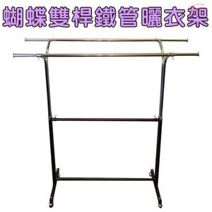 金德恩 台灣製造 蝴蝶雙桿鐵管曬衣架附滾輪/高度可調100-166cm組