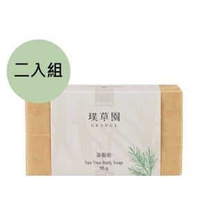 GRANGE璞草園 潔膚皂二入組(茶樹)95g