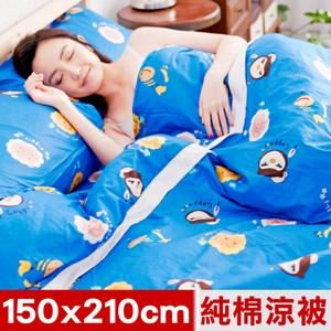 【奶油獅】同樂會系列-100%精梳純棉涼被/夏被5x7尺(宇宙藍)