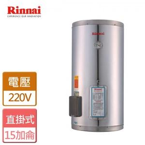 【林內】儲熱式電熱水器 15加侖  REH-1564
