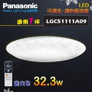 國際牌 【LGC51111A09】LED遙控吸頂燈 銀河 7坪 晝光色