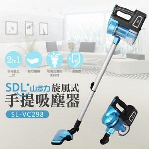 [特價]【SDL 山多力】旋風式手提吸塵器(SL-VC298)