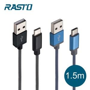 RASTO RX6 Type C 鋁合金充電傳輸線1.5M-黑藍